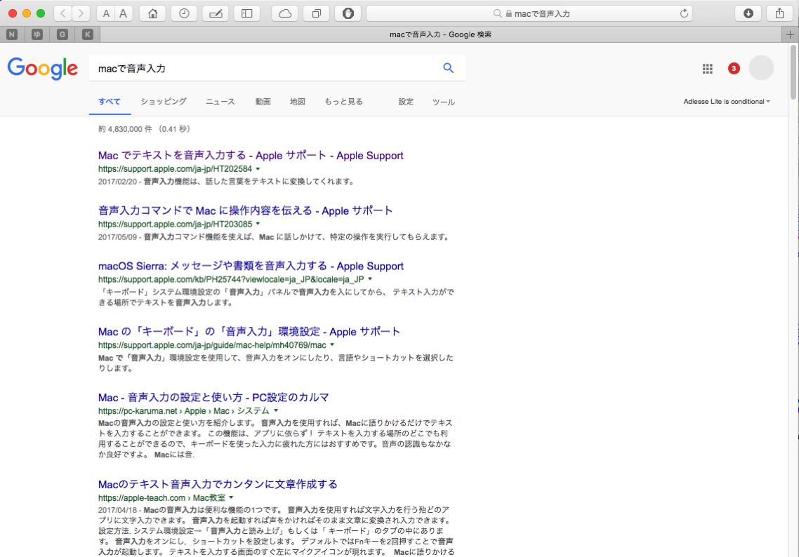 ブラウザが開いて入力したキーワードで検索される