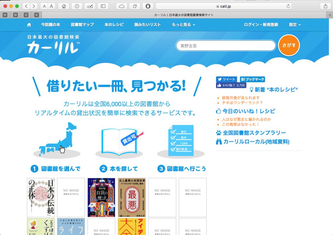 日本最大の図書館検索サイト カーリル